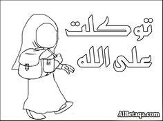 Islamic Printables for kids