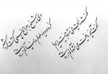 متن کامل شعر انسانم آرزوست از دیوان شمس مولوی Beautiful Lines Calligraphy Beautiful
