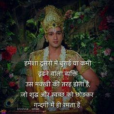 Krishna Quotes In Hindi, Radha Krishna Love Quotes, Lord Krishna Images, Krishna Photos, Friendship Quotes In Hindi, Hindi Quotes On Life, Karma Quotes, Good Thoughts Quotes, True Feelings Quotes