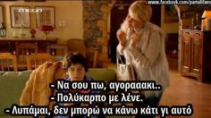 Find images and videos about κατω παρταλι on We Heart It - the app to get lost in what you love. Greek Memes, Greek Quotes, Best Quotes, Funny Quotes, Series Movies, Stupid Funny Memes, Funny Moments, Find Image, Lol
