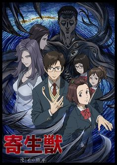 """""""Kiseijuu: Sei no Kakuritsu"""" (寄生獣 セイの格率, Parasyte -the maxim-) is the anime adaptation of Iwaaki Hitoshi's science-fiction horror manga, Kiseijuu. Produced by Madhouse the television series aired between October 2014 and March Manga Anime, Comic Manga, Anime Art, I Love Anime, Me Me Me Anime, Awesome Anime, Real Anime, Naruto Shippuden, Die Simpsons"""