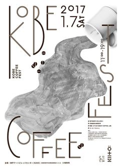 New Coffee Poster Examples, Ideas & Templates - Venngage Gallery - Interesting Coffee Poster Examples & Ideas — Kobe Coffee Product Poster Example - Design Food, Design Café, Layout Design, Design Ideas, Logo Design, Creative Poster Design, Creative Posters, Graphic Design Posters, Poster Designs