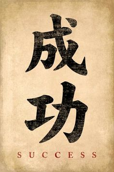 Japanese Calligraphy Success, poster print - Keep Calm Collection Chinese Tattoo Designs, Chinese Symbol Tattoos, Japanese Tattoo Symbols, Japanese Symbol, Japanese Kanji, Chinese Symbols, Japanese Words, Japanese Art, Japanese Prints