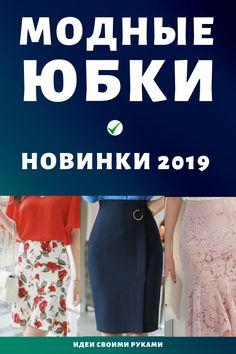 12be2ee7b8e Модные юбки для женщин 2019 смогут стать действительно востребованной  одеждой для тех модниц