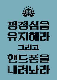 be calm and put down your phone. Wise Quotes, Famous Quotes, Inspirational Quotes, Doodle Lettering, Typography Letters, Korea Quotes, Visual Communication Design, Typo Design, Editorial Design
