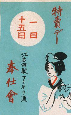 japanese matchbox label   Flickr - Photo Sharing!