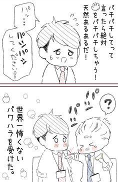 いちかわ暖 (@ichikawadan) さんの漫画 | 24作目 | ツイコミ(仮) Anime Figures, Anime Comics, Comic Strips, Twitter Sign Up, Diagram, Manga, Illustration, Funny, Cute