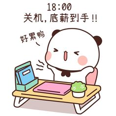 Cute Panda Wallpaper, Panda Wallpapers, Little Panda, Cute Doodles, Line Sticker, Cute Images, Cute Gif, Cute Stickers, Cute Love