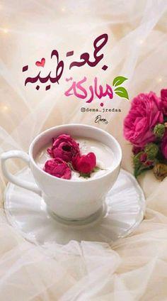Good Morning Arabic, Good Morning Gif, Good Morning Flowers, Juma Mubarak Images, Blessed Friday, Jumma Mubarak, Decoration, Ramadan, Beautiful Flowers