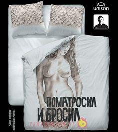 Клевая постель