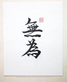 Original Chinese Calligraphy/CharacterWu-wei 无为 por SandyHeCube