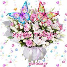 Name Day, Beautiful Roses, Birthday, Merry Christmas Pictures, Birthdays, Saint Name Day, Dirt Bike Birthday, Birth Day