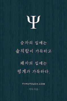 타이포터치 - 당신이 만드는 명언, 아포리즘 | 심리 아포리즘 격언 Wise Quotes, Famous Quotes, Words Quotes, Wise Words, Inspirational Quotes, Sayings, Henna Tattoo Foot, Korean Quotes, Learn Korean