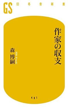 作家の収支 (幻冬舎新書) 森博嗣 読了:2016年2月29日