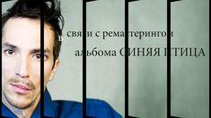 Реклама перевыпуска альбома Синяя Птица в связи с РЕмастерингом Исп АНУФ...