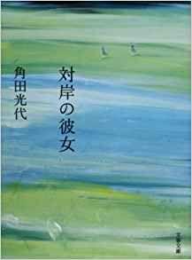 対岸の彼女 (文春文庫) | 角田 光代 |本 | 通販 | Amazon