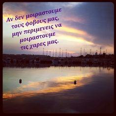 """Greek quote, """"an den mirastume tous fovous mas, min perimenis na mirastume tis xares mas"""" Greek Quotes, Beach, Water, Pictures, Outdoor, Gripe Water, Photos, Outdoors, Seaside"""