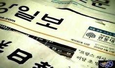 عناوين أهم الأخبار التي وردت في الصحف…: فيما يلي أهم العناوين الواردة في الصحف الكورية بتاريخ 13 فبراير. الصحف الصادرة باللغة الكورية : --…