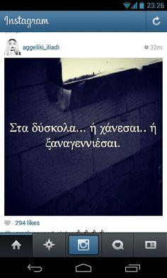 Στα δύσκολα #greek #quotes