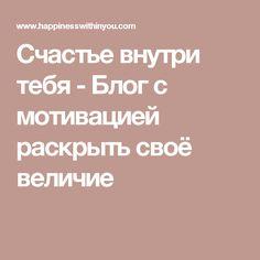 Счастье внутри тебя - Блог с мотивацией раскрыть своё величие