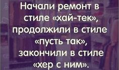 Funny Mems, Funny Jokes, Russian Humor, Funny Expressions, Funny Phrases, Text Quotes, Man Humor, Just For Laughs, Morning Quotes