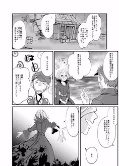 ガラス (@hNDXeAc7aLjLTAN) さんの漫画 | 112作目 | ツイコミ(仮) Location History, Twitter Sign Up, Identity, Manga, Shit Happens, Sleeve, Manga Comics