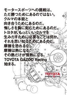 モータースポーツへの挑戦は、ただ勝つためにあるのではない。TOYOTAが、もっといいクルマを生み出すために必要なことなのだ。ここでの開発との戦いは、これからのTOYOTAを必ず面白くする。