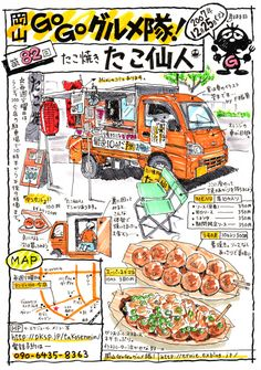 Recipe Book Design, Food Catalog, Food Map, Food To Go, Food Drawing, Menu Design, Food Illustrations, Cartoon Drawings, Food Truck