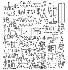 150403曲のタイトル Typo Logo Design, Slogan Design, Graphic Design Tips, Japanese Typography, Vintage Typography, Typography Poster, Word Design, Design Web, Photocollage