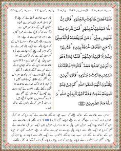 Para 2   Surah Al Baqarah 2   Ayat 249 Tafsir Al Quran, Words, Horse