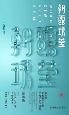 2018 Chinese art college graduation exhibition (Third Series) Graduation Exhibition of China Arts School 2018 - - the design Typography Poster Design, Design Logo, Typographic Poster, Graphic Design Posters, Typography Logo, Type Design, Design Web, Crea Design, Dm Poster