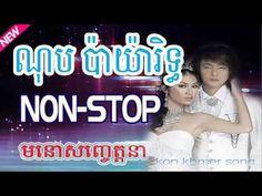 Non Stop Song Nop Payarith Remix 2016, ណុបប៉ាយ៉ារិទ្ធិ ប្រជុំបទ, Collect...