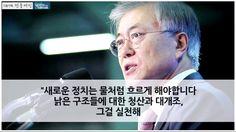 [고화질 풀버전]대한민국이 묻는다 문재인 북콘서트 20170204