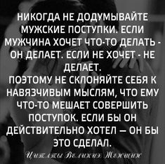 Russian Quotes, My Philosophy, Physiology, Bible Quotes, Quotations, Funny Quotes, Romance, Relationship, Thoughts