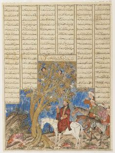Iskandar (Alexander the Great) at the Talking Tree, from a Shahnama (Book of Kings) by Firdawsi (d.1020), Tabriz, Iran. Il-Khanid period, circa 1330-1336. Opaque watercolor, ink and gold on paper. Freer Gallery of Art.