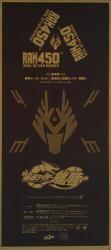 メディコムトイ RAH450/リアルアクションヒーローズ 第11期 仮面ライダー龍騎 RAH450