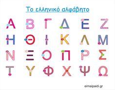 Το ελληνικό αλφάβητο-Κεφαλαία γράμματα-eimaipaidi.gr