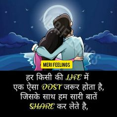 Tag your friends Relationship Shayari, Relationships, Friendship Quotes In Hindi, Hindi Quotes, Feelings, Movies, Movie Posters, Films, Film Poster