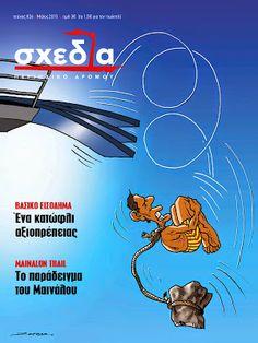 skepseis & photos: ΣΧΕΔΙΑ - περιοδικό δρόμου