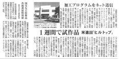 Mainichi Shimbun 20140331