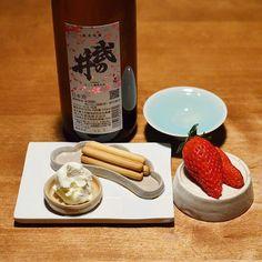 きょうの晩酌は、散る桜を惜しみつつ山梨「武の井」純米吟醸・さくら酵母仕込をあけました。小さな酒卓の花見のお伴は、苺とクリームチーズです。 #今宵堂晩酌帖 #晩酌 #日本酒 #武の井#桜 #sake