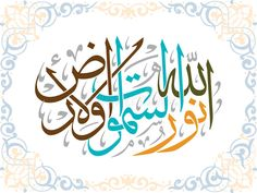 Islamic Calligraphy,Translation:Allah Is The Light Of The Heavens And The Earth Form One Stock Vector - Illustration of illustrator, beautiful: 62613419 Calligraphy Wallpaper, Allah Wallpaper, Arabic Calligraphy Art, Arabic Art, Islamic Motifs, Islamic Art Pattern, Moroccan Art, Islamic Paintings, Islamic Wall Art