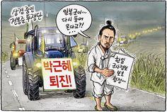 11월 24일 한겨레 그림판 : 한겨레그림판 : 만화 : 뉴스 : 한겨레