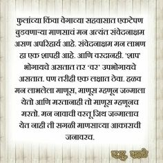 Quotable Quotes, Qoutes, Marathi Poems, Kale, Thoughts, Words, Quotations, Collard Greens, Quotes