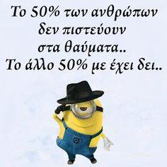 Σοφά, έξυπνα και αστεία λόγια online : Minions Greece Funny Greek Quotes, Greek Memes, Very Funny Images, Funny Photos, We Love Minions, Minion Jokes, Funny Statuses, Funny Times, Clever Quotes