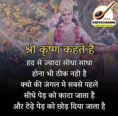 JaiShreeKrish❣️❣️❣️❣️❣️❣️❣️❣️ Krishna Quotes In Hindi, Chankya Quotes Hindi, Radha Krishna Love Quotes, Believe In Yourself Quotes, Believe Quotes, Reality Quotes, Life Quotes, Geeta Quotes, Betrayal Quotes