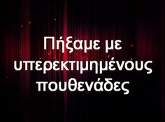 Greek Quotes, Yolo, Freedom, Romance, Neon Signs, Liberty, Romance Film, Political Freedom, Romances