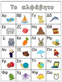 αλφάβητο Preschool Letters, Alphabet Activities, Literacy Activities, Preschool Education, Preschool Worksheets, Early Education, Learn Greek, Greek Language, Greek Alphabet