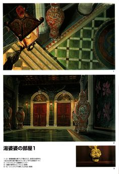 """The art of Miyazaki's """"Spirited Away""""."""