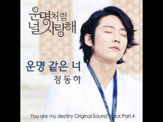 운명 같은 너_정동하_운명처럼 널 사랑해 OST Part 4
